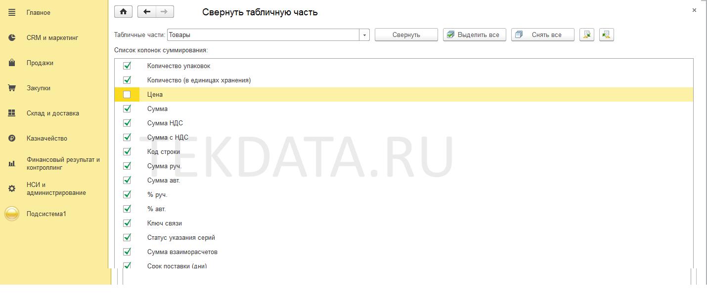 Свертка табличной части документа для 1С 8.3 (внешняя обработка *.epf) | tekdata.ru
