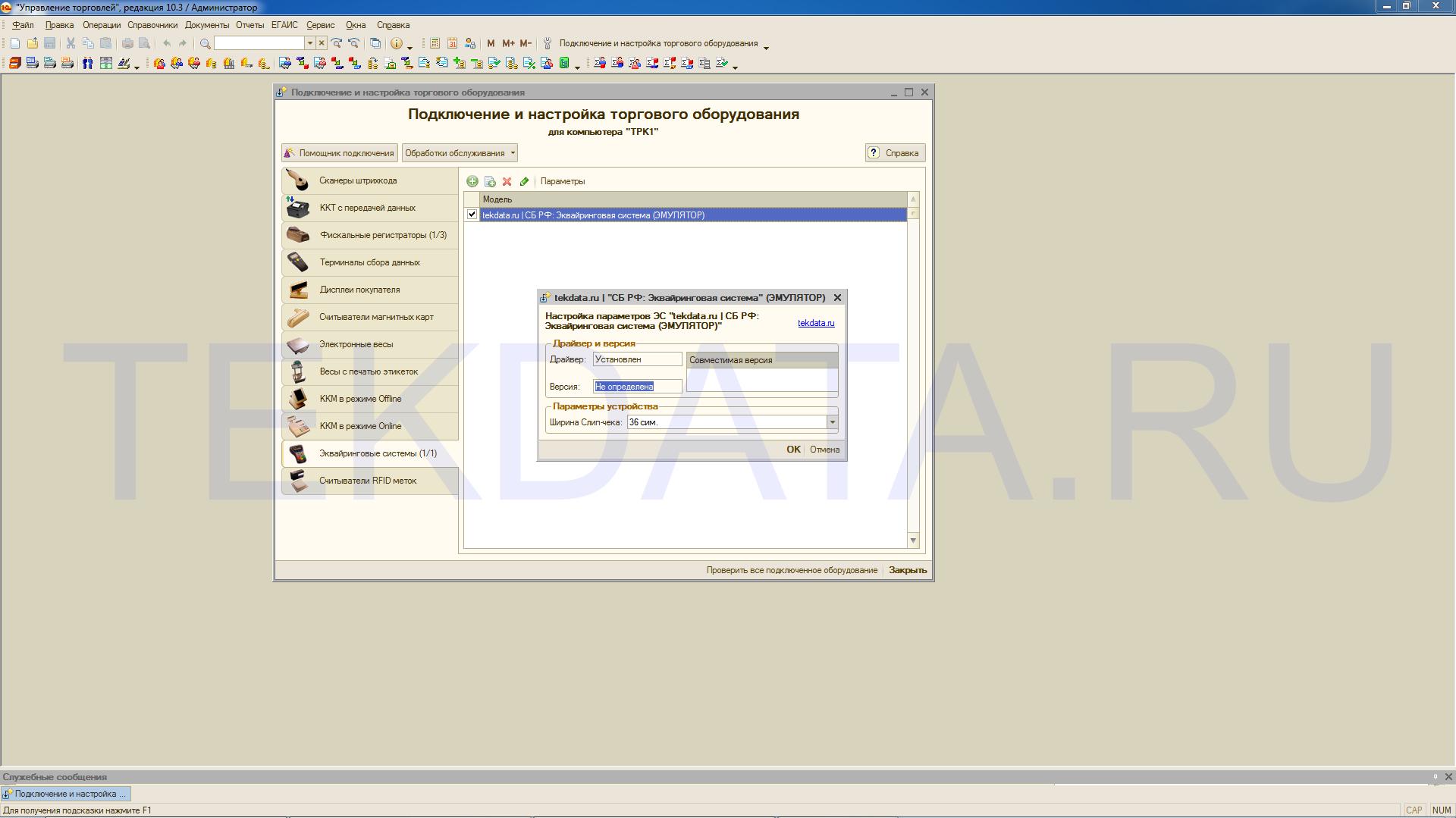 Эмулятор эквайринговой системы СБ РФ (эмулятор печати слип-чека) для 1С