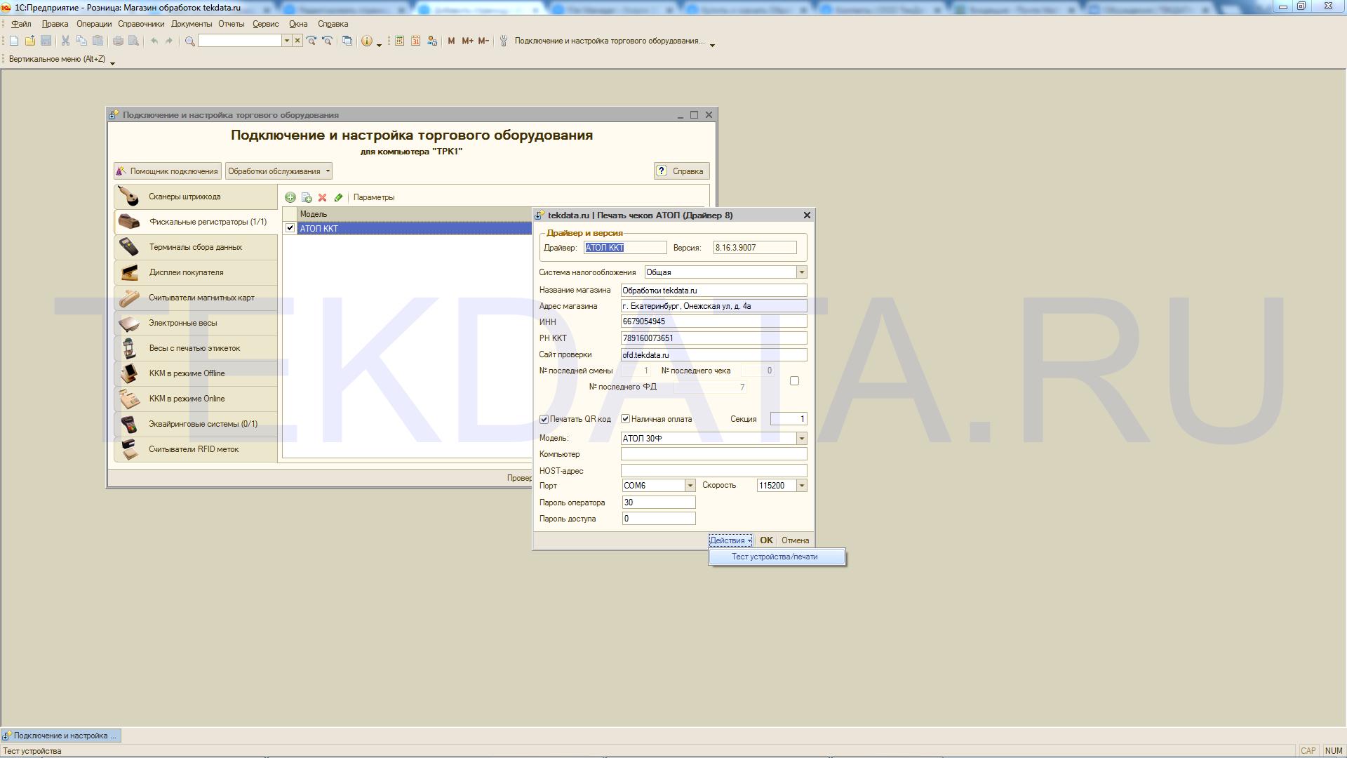 Печать чека ККМ на ККТ АТОЛ (драйвер v.8) без фискализации (Использование ККТ как принтера чеков) для 1С:Розница 1.0
