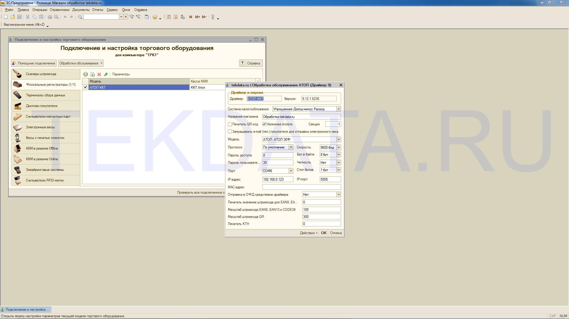 Обработка обслуживания торгового оборудования ККТ (онлайн-кассы) АТОЛ (Драйвер 9.х) для 1С:Розница 1.0