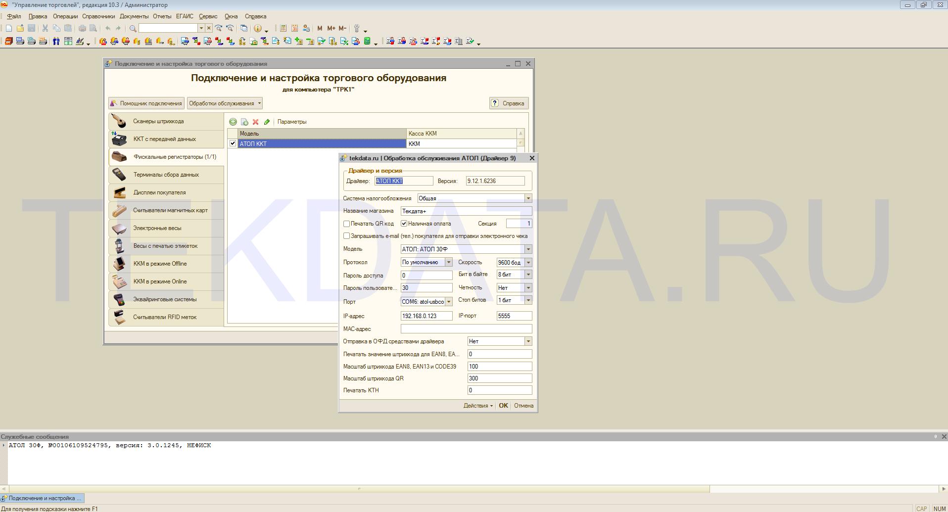Обработка обслуживания торгового оборудования ККТ (онлайн-кассы) АТОЛ (Драйвер 9.х) для 1С:УТ 10.3