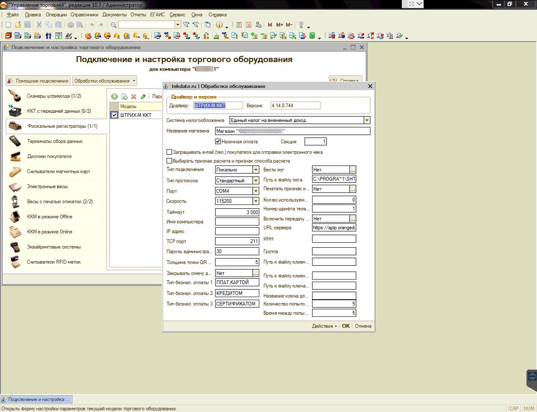 Обработка обслуживания ККТ Штрих-М (драйвер 4.14.0.744) для 1С:УТ 10.3