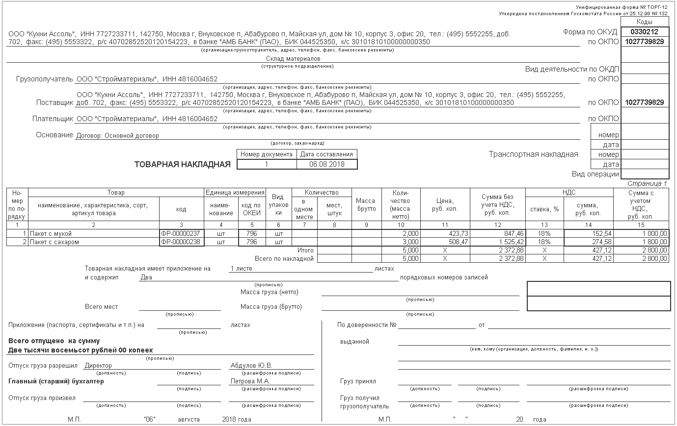 ТОРГ-12 для документа Расходная накладная в 1С УНФ 1.6 (С услугами)(Внешняя печатная форма)