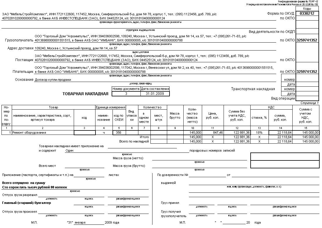 ТОРГ-12 для Реализации товаров и услуг в 1С: КА 1.1 (С услугами)(Внешняя печатная форма)