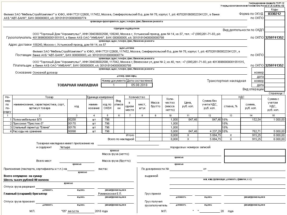 ТОРГ-12 для Реализации товаров и услуг в 1С: УПП 1.3 (С услугами)(Внешняя печатная форма)