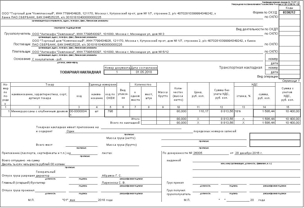 ТОРГ-12 для Реализации товаров и услуг 1С: Бухгалтерия предприятия 3.0 (С услугами)(Внешняя печатная форма)