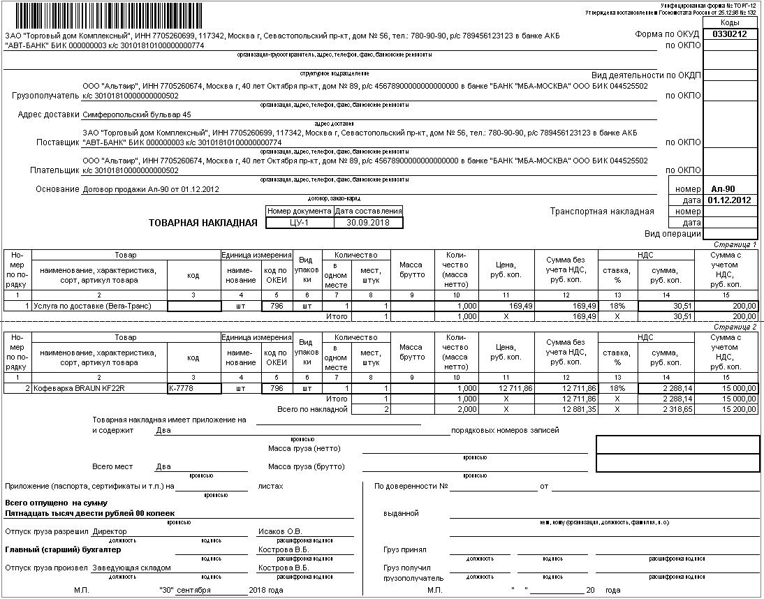 ТОРГ-12 для Реализации товаров и услуг 1С: Управление торговлей 11.1 (С услугами)(Внешняя печатная форма)