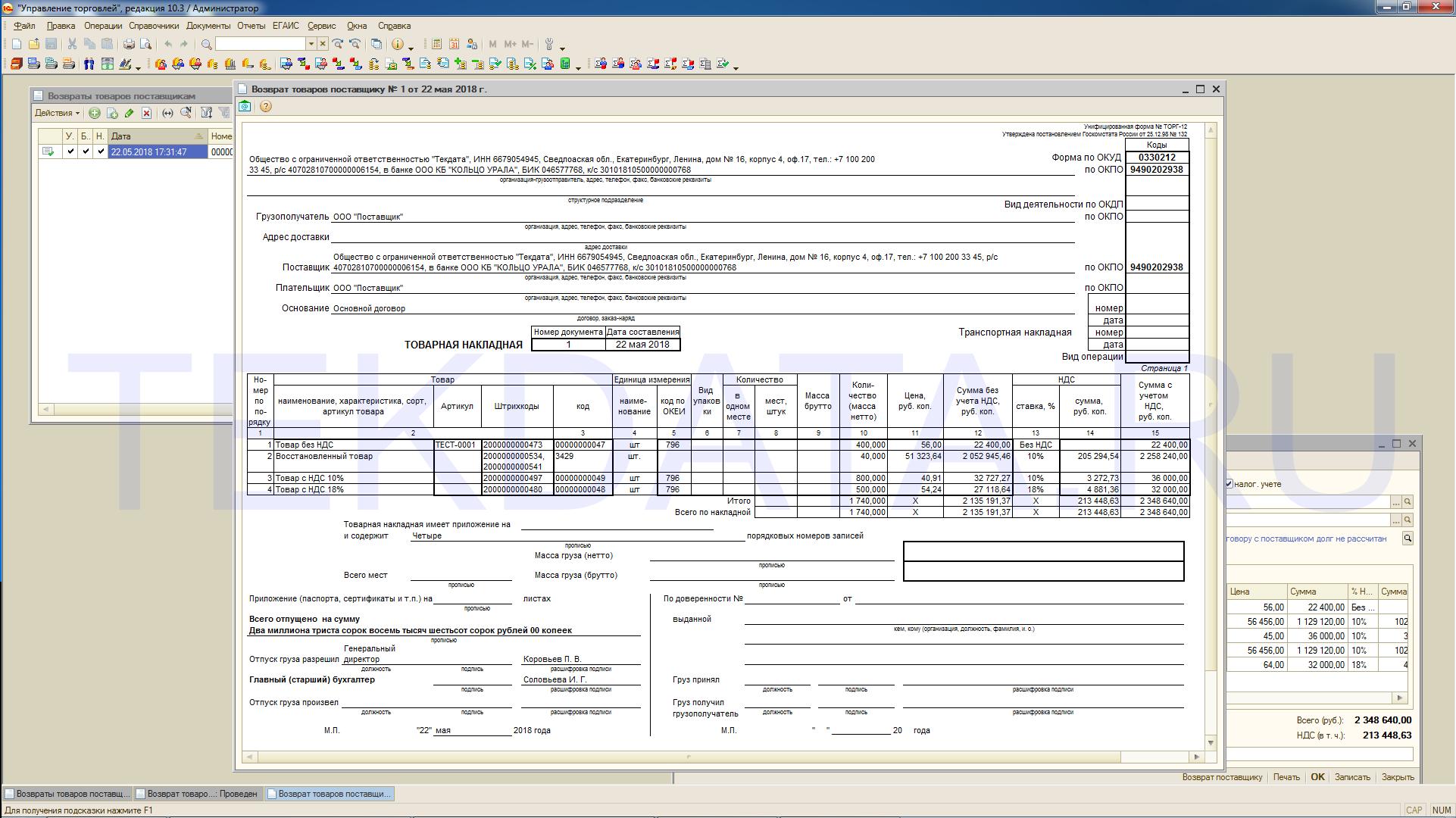 ТОРГ-12 для Возврата товаров поставщику со штрихкодами и артикулом для 1С:УТ 10.3 (Внешняя печатная форма)