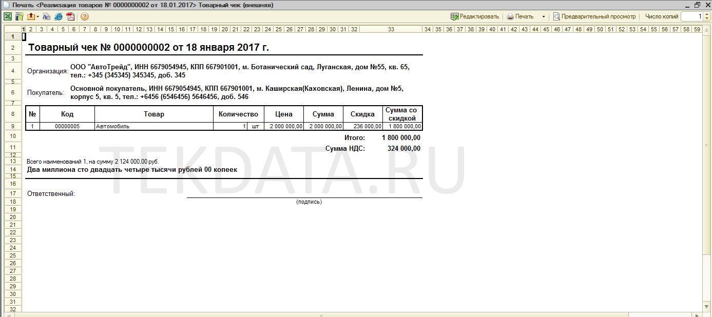 Товарный чек для Реализации в 1С Альфа-Авто 5 (Внешняя печатная форма)