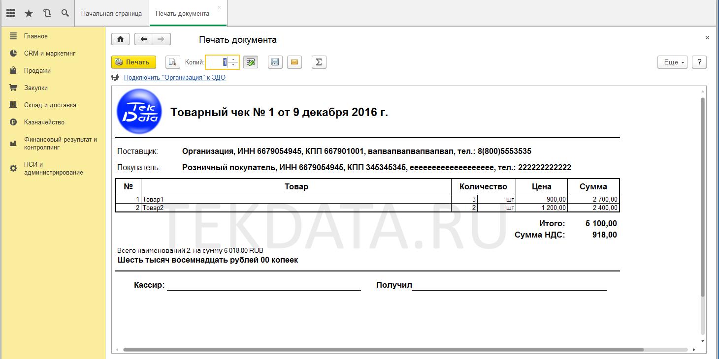 Товарный чек с логотипом для Реализации в УТ 11.3 (Внешняя печатная форма)