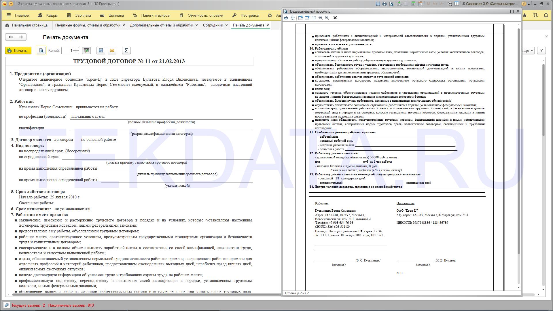 Трудовой договор для ЗУП 3.1 (Внешняя печатная форма)