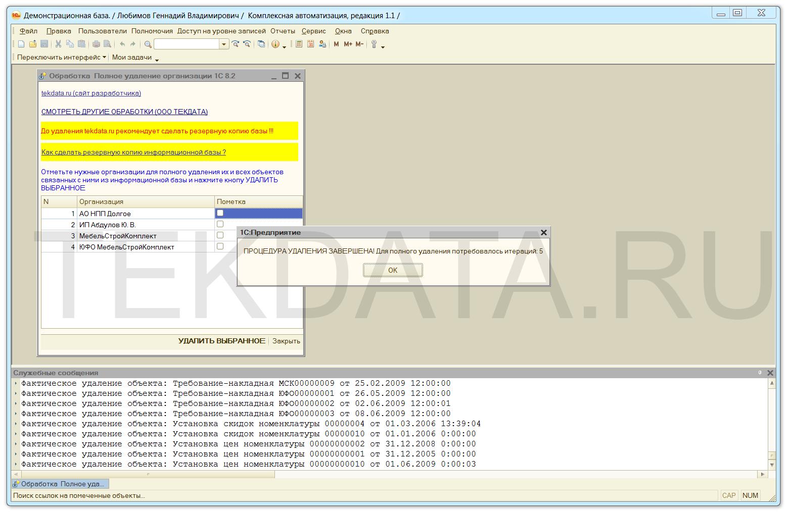 Удаление организации из 1С 8.2 (Действие 6) | tekdata.ru