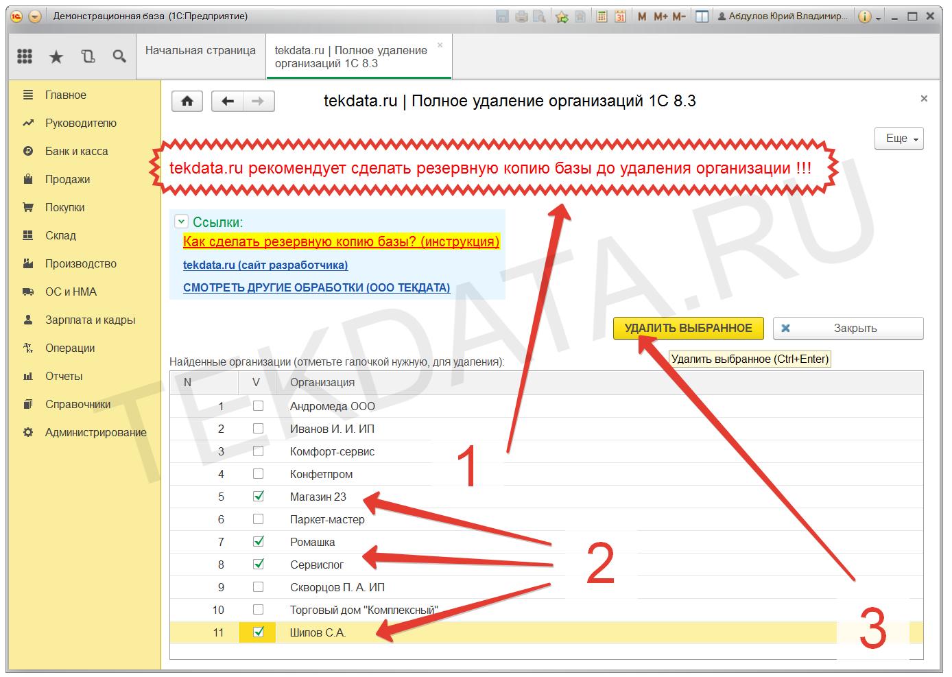 Удаление организации из 1С 8.3 (Действия 1-3) | tekdata.ru