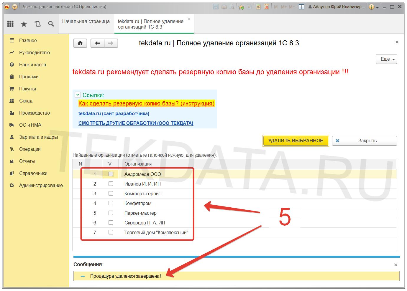 Удаление организации из 1С 8.3 (Действие 5) | tekdata.ru