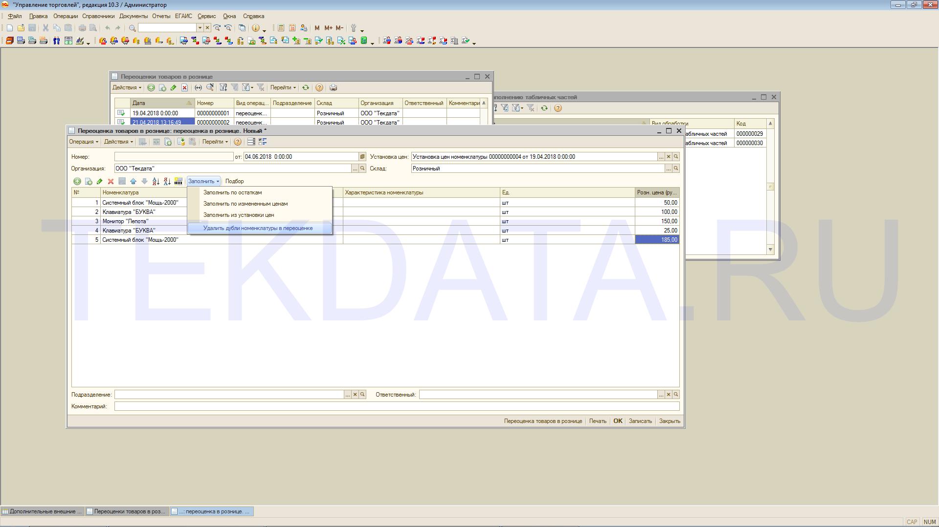 Обработка удаления дублей номенклатуры в документе Переоценка для УТ 10.3