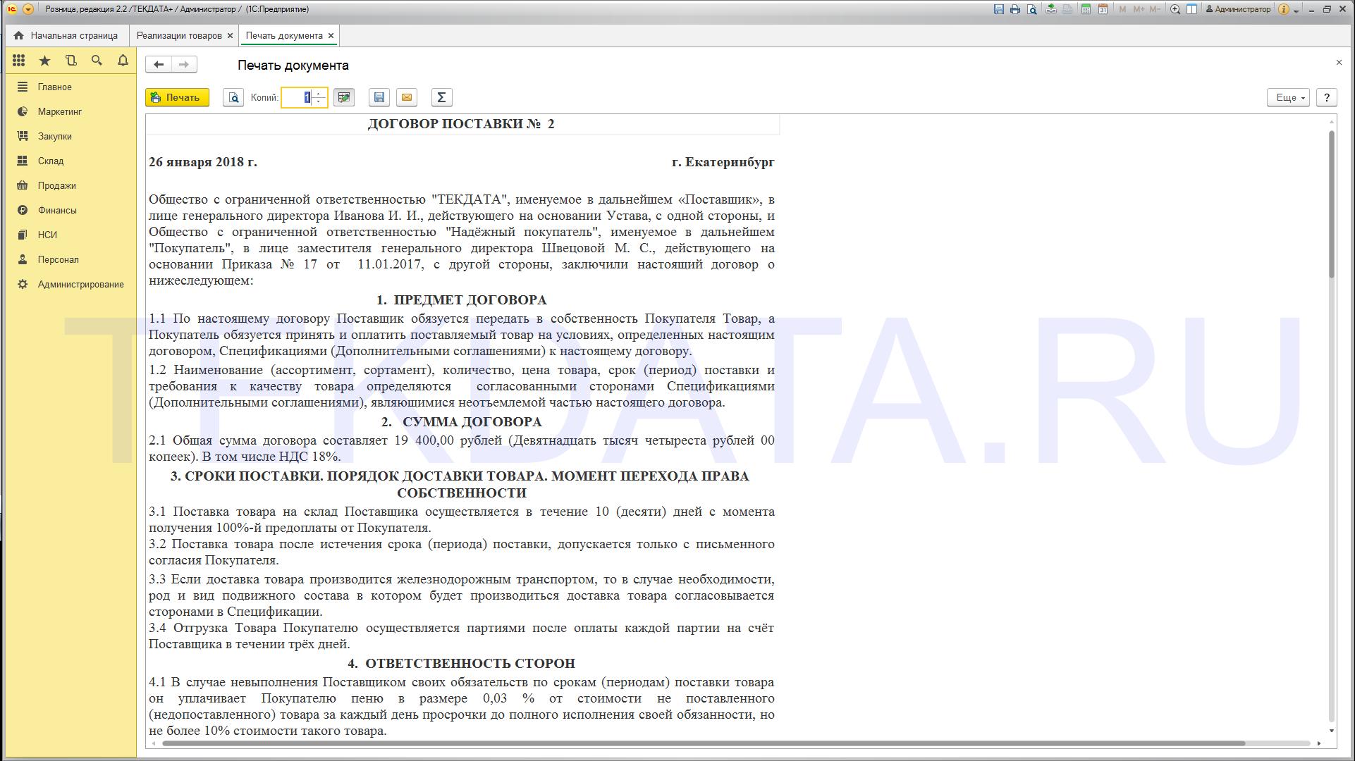 Универсальная печатная форма договора для 1С: Розница 2.2