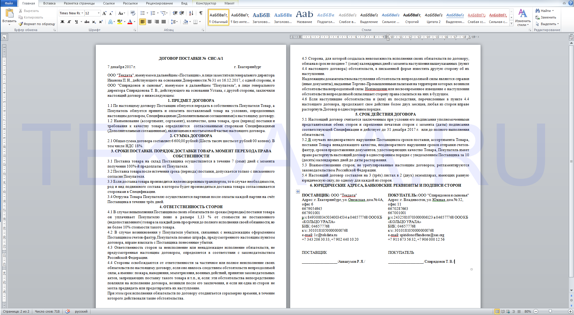 Универсальная печатная форма договора в формате Word для 1С:УНФ 1.6