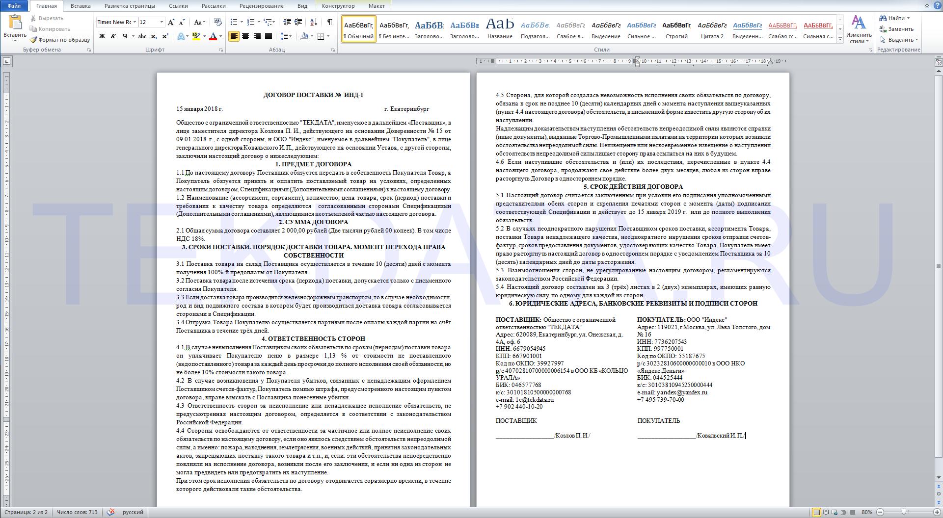 Универсальная печатная форма договора в формате Word для 1С:УТ 11.3