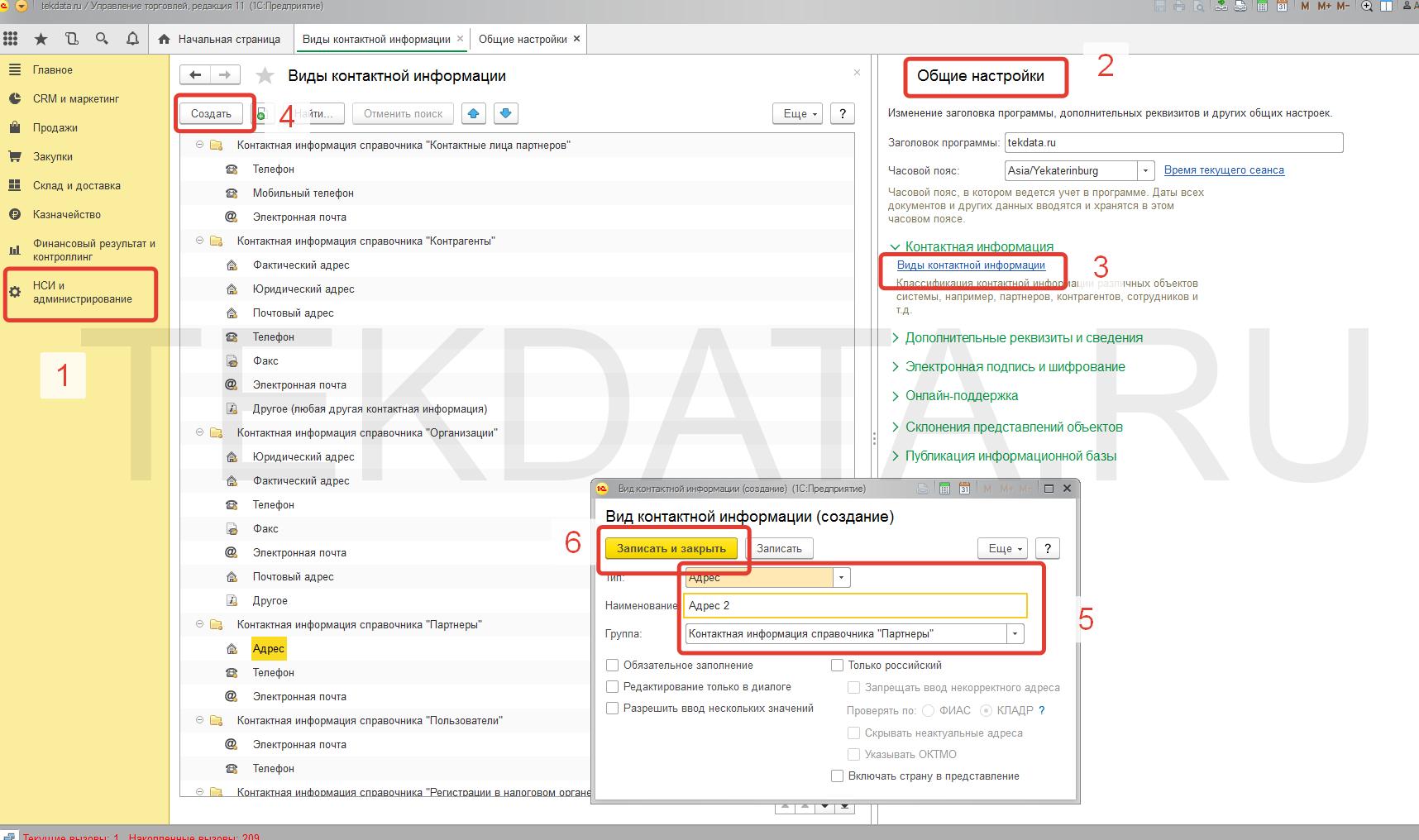 Как добавить еще один вид адреса в УТ 11 | tekdata.ru
