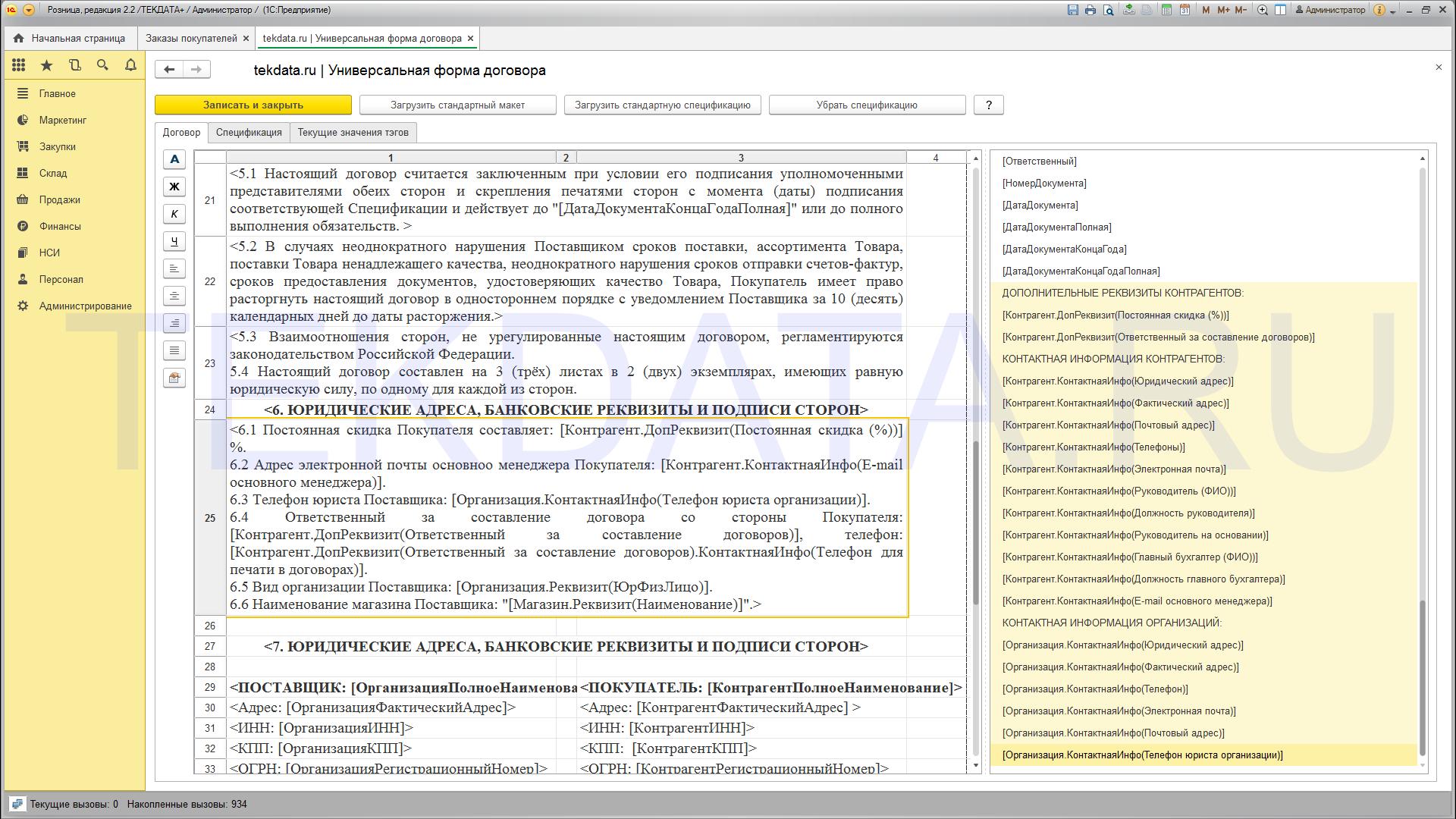 Универсальная печатная форма договора с выводом дополнительных реквизитов для 1С: Розница 2.2(внешняя обработка *.epf) | tekdata.ru