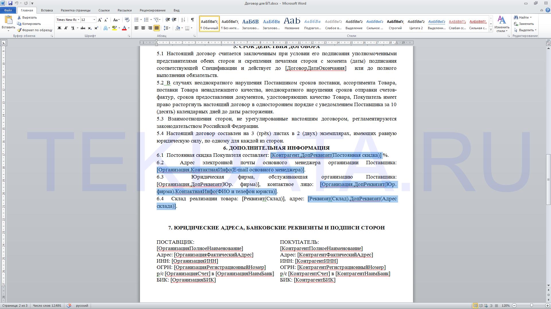Универсальная печатная форма договора в формате Word с выводом доп. реквизитов для 1С: Бухгалтерия Предприятия 3.0 (внешняя обработка *.epf) | tekdata.ru
