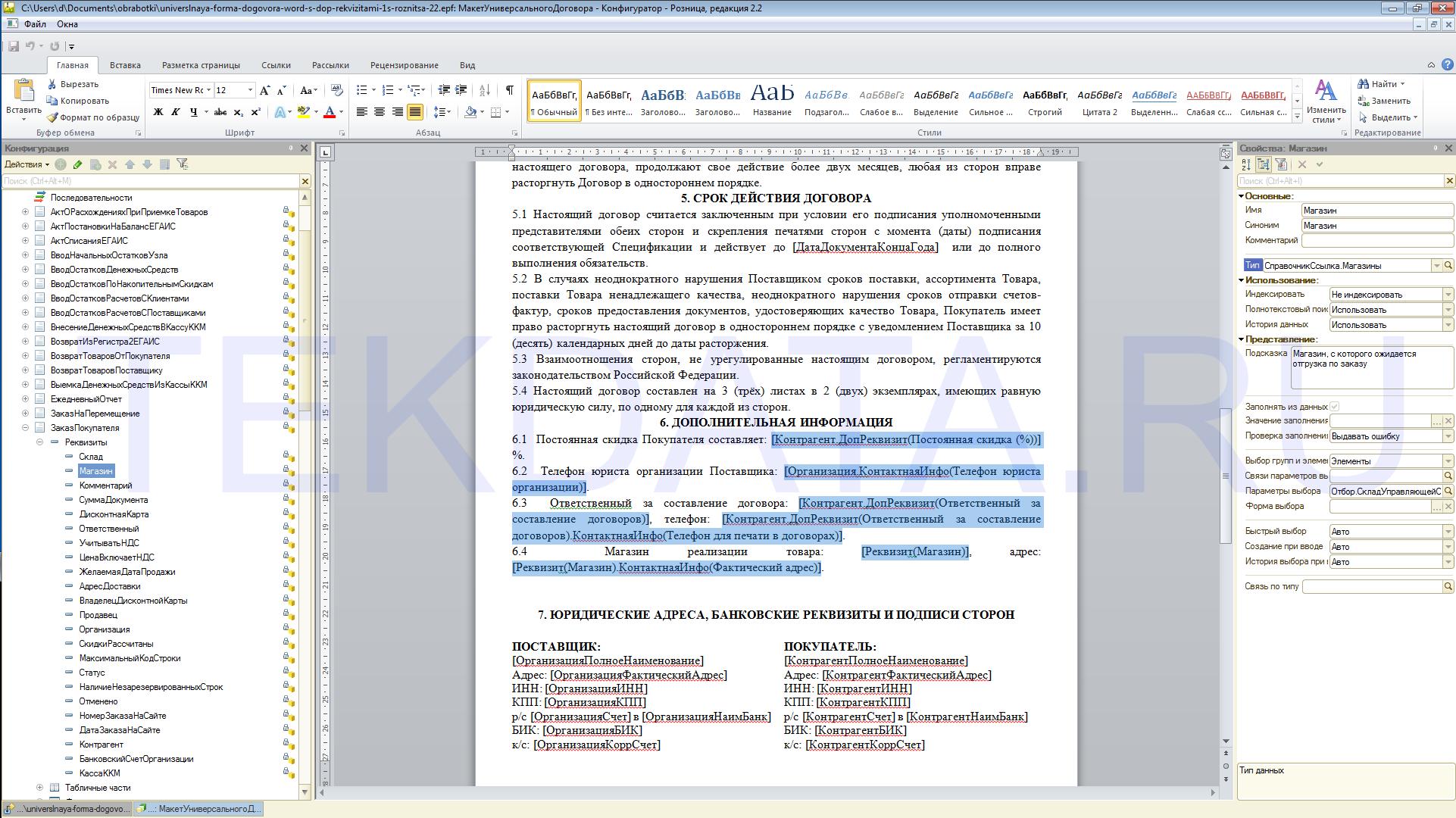 Универсальная печатная форма договора в формате Word с выводом доп. реквизитов для 1С:Розница 2.2 (внешняя обработка *.epf) | tekdata.ru