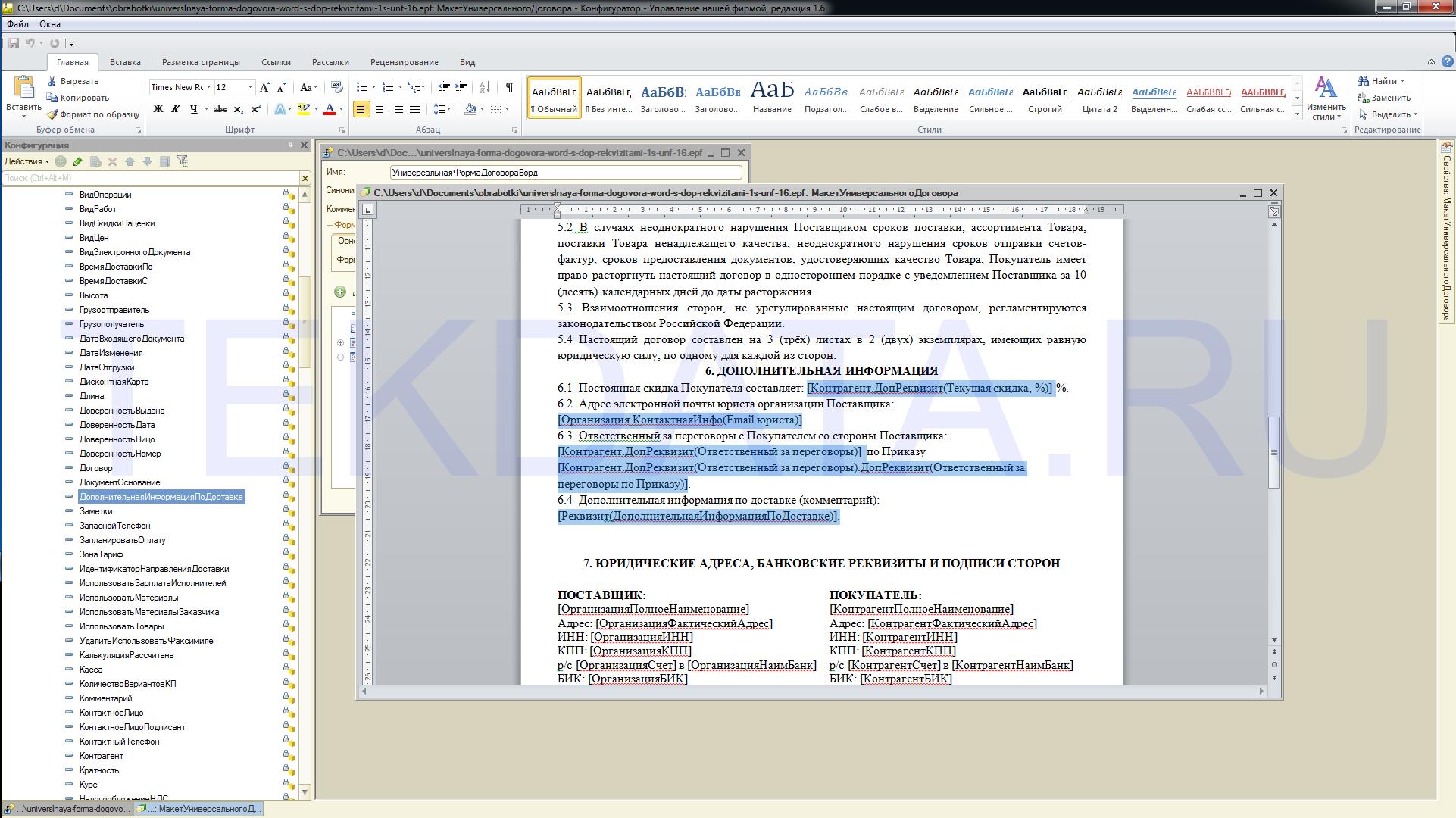 Универсальная печатная форма договора в формате Word с выводом доп. реквизитов для 1С:УНФ 1.6 (внешняя обработка *.epf) | tekdata.ru