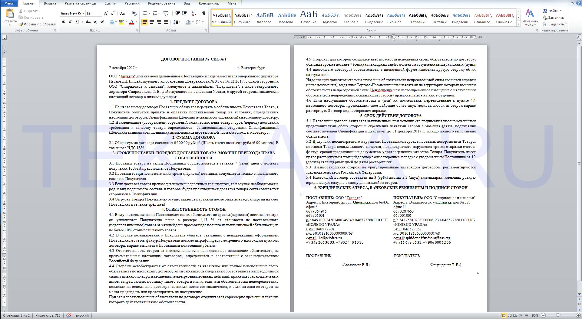 Универсальная печатная форма договора в формате Word с выводом доп. реквизитов для 1С:УНФ 1.6