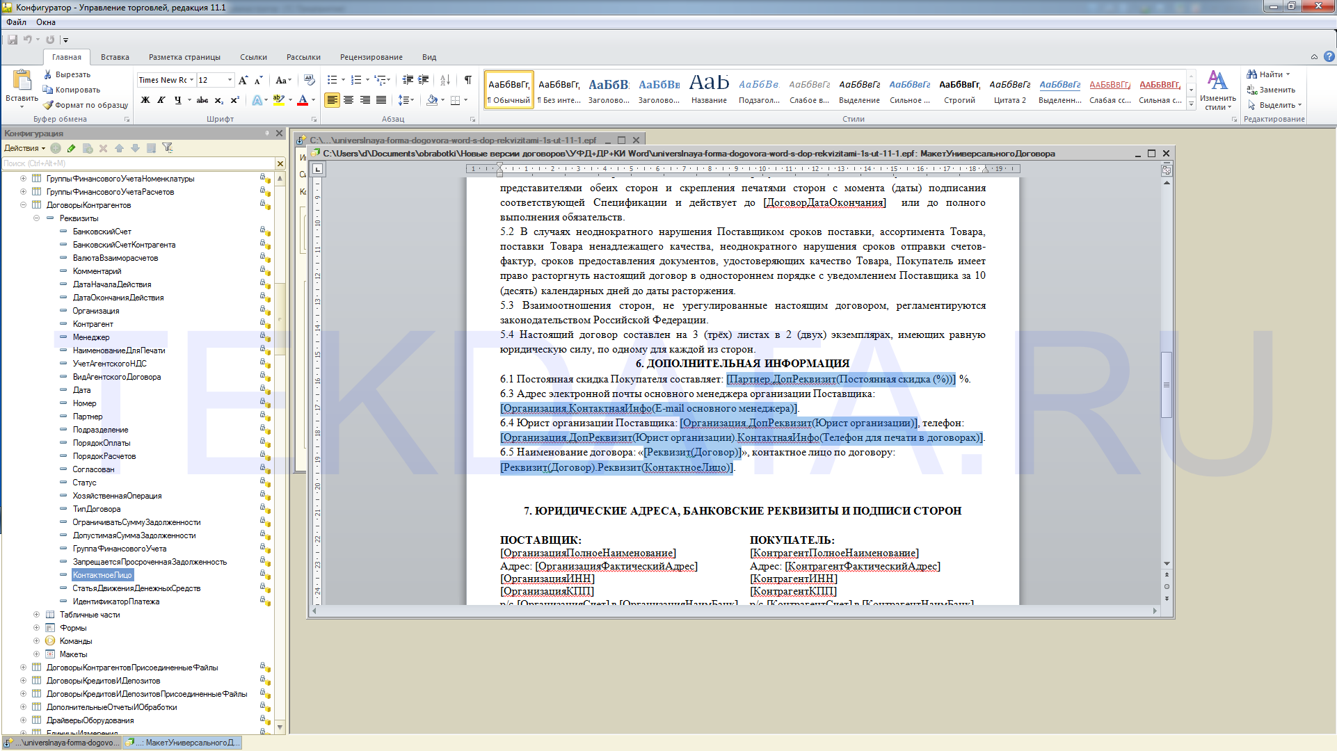 Универсальная печатная форма договора в формате Word для 1С:УТ 11.1 (внешняя обработка *.epf) | tekdata.ru