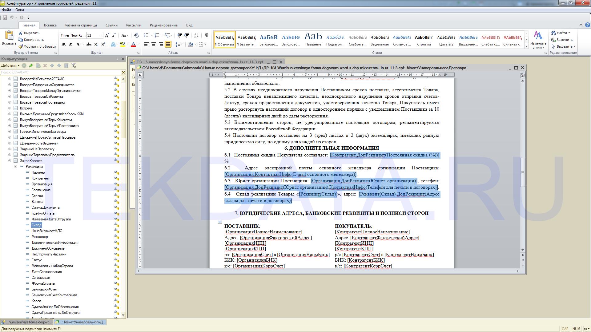 Универсальная печатная форма договора в формате Word для 1С:УТ 11.4 (внешняя обработка *.epf) | tekdata.ru