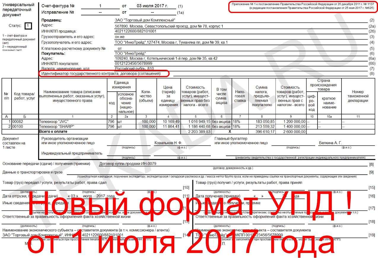 УПД для 1С УПП 1.3 (Внешняя печатная форма) (Реализован НОВЫЙ ФОРМАТ от 01.07.2017!)