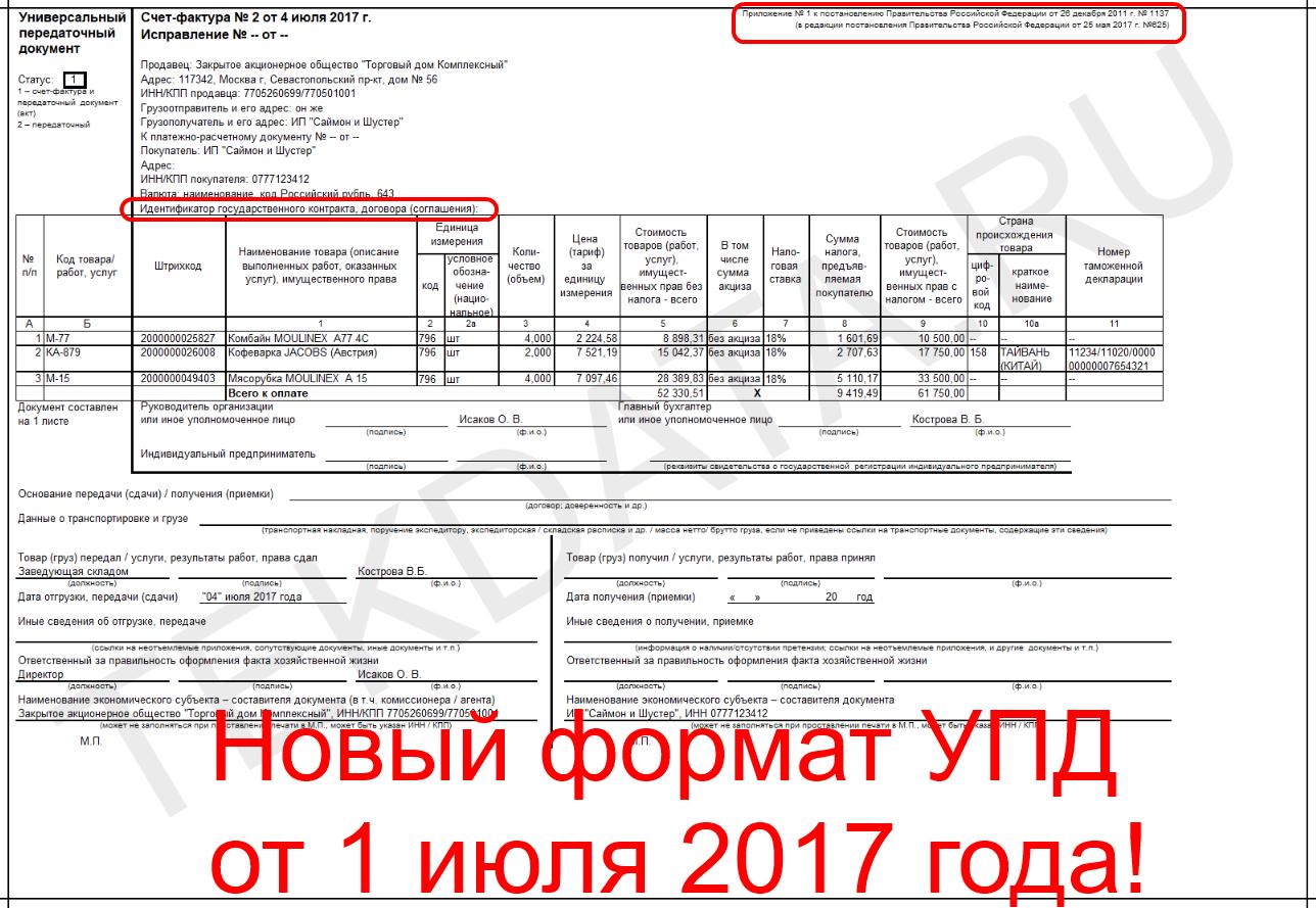 УПД для 1С Управление торговлей 11.2 (Внешняя печатная форма) (Реализован НОВЫЙ ФОРМАТ от 01.07.2017!)