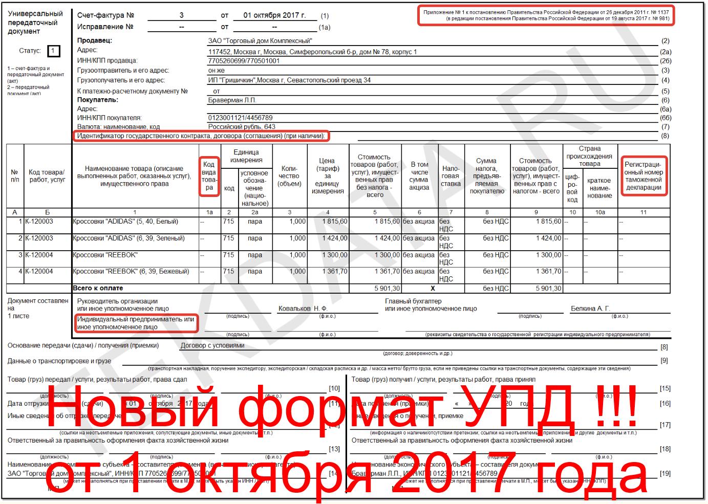 УПД для 1С УПП 1.3 (НОВЫЙ ФОРМАТ ⚑ от 1-го Октября 2017!) (Внешняя печатная форма)