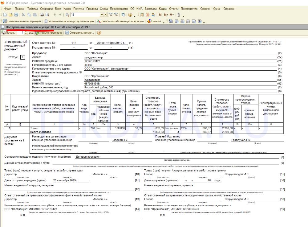 УПД для поступления (за поставщика) в 1С Бухгалтерия 2.0 (Внешняя печатная форма)
