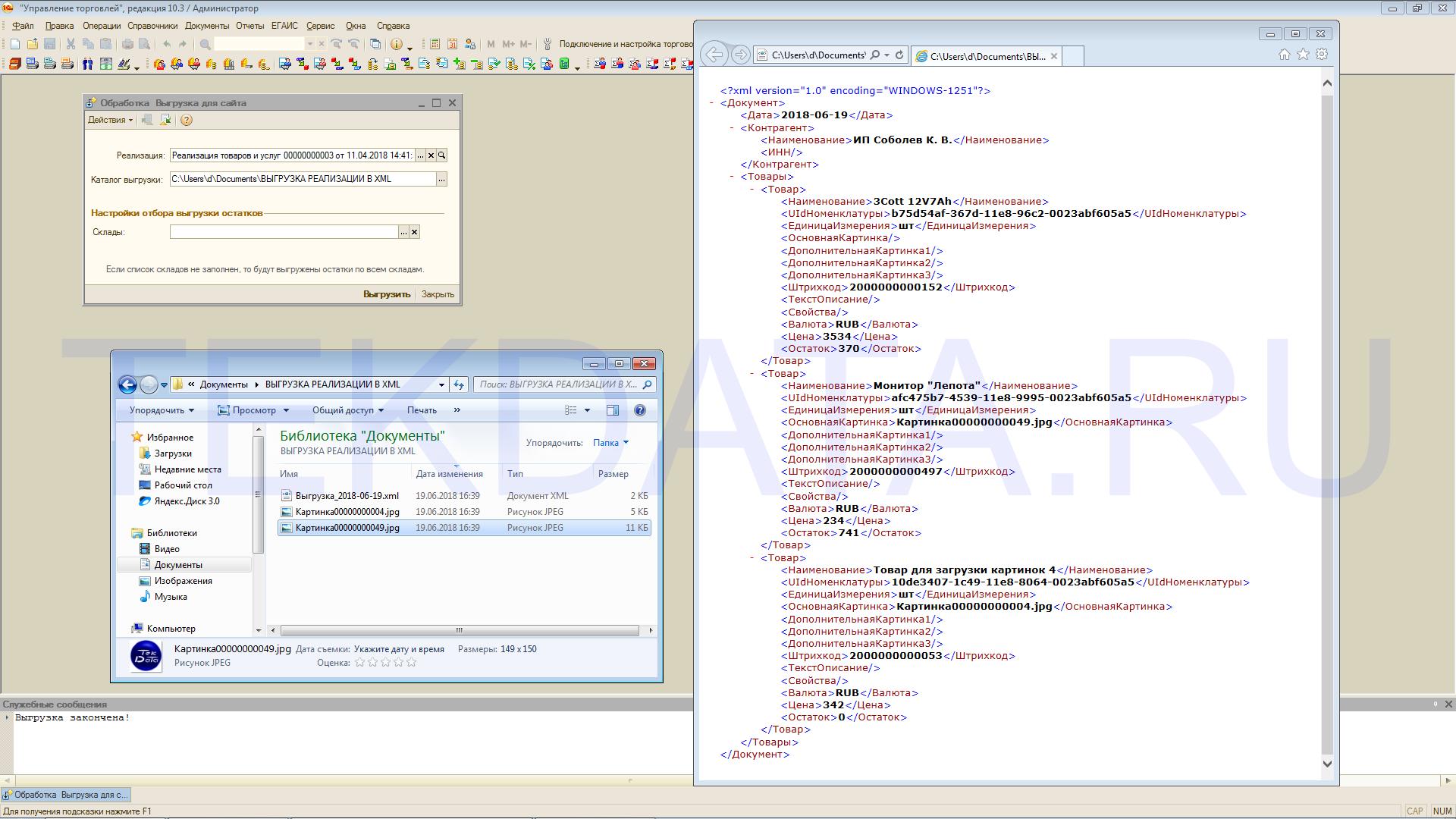 Выгрузка реализации в XML 1С 8.2