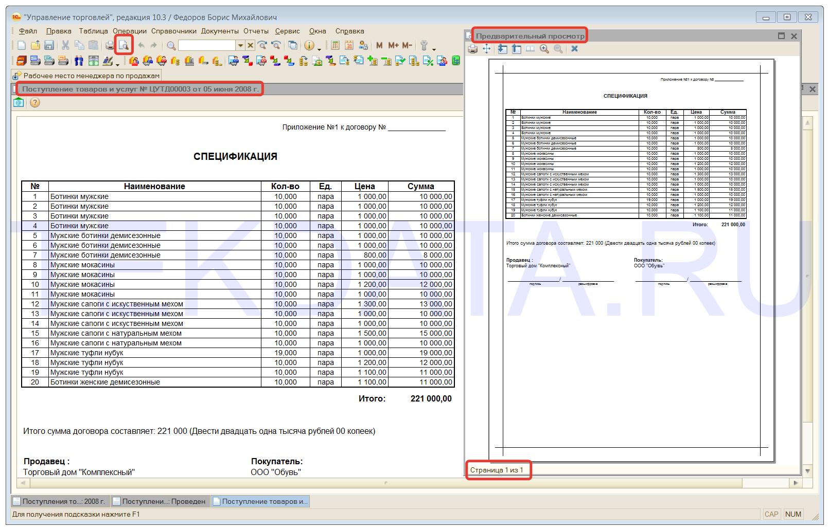Спецификация к договору 1С 8.2 - УТ 10.3 (Рис. ptu-2) | tekdata.ru