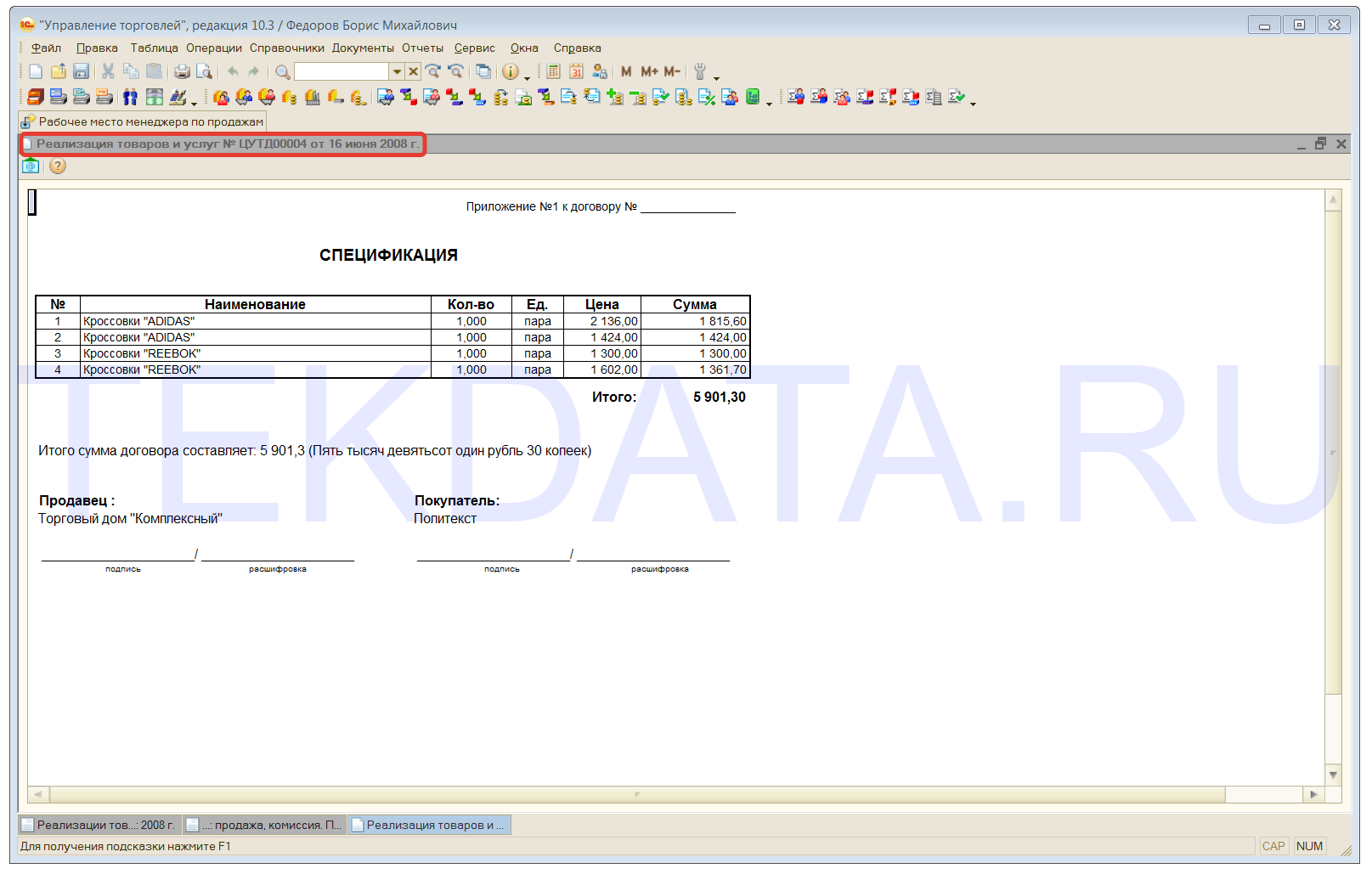 Спецификация к договору 1С 8.2 - УТ 10.3 (Рис. rtu-2) | tekdata.ru