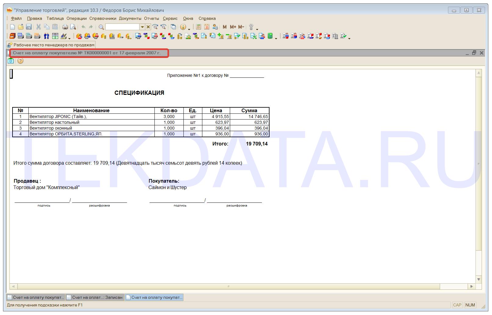 Спецификация к договору 1С 8.2 - УТ 10.3 (Рис. schet-2) | tekdata.ru