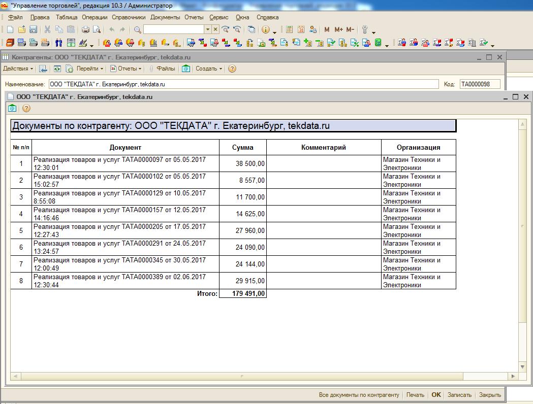 Все документы по контрагенту для 1С:УТ 10.3 (внешняя печатная форма)