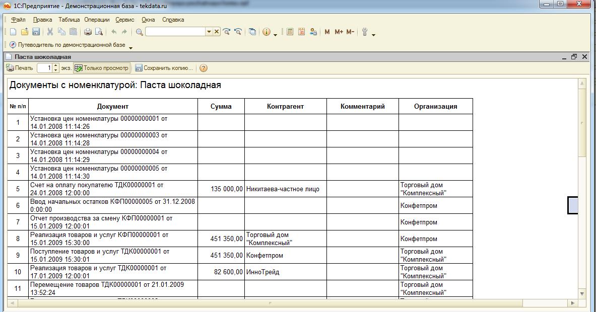 Все документы с номенклатурой для БП 2.0 (внешняя печатная форма)