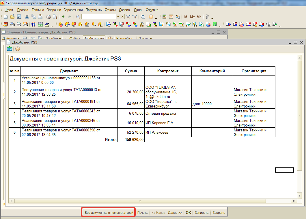 Все документы с номенклатурой для УТ 10.3 (внешняя печатная форма)