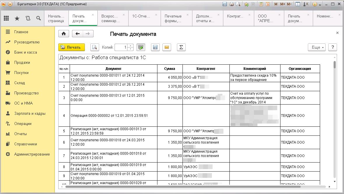 Все документы с номенклатурой для БП 3.0 (внешняя печатная форма)