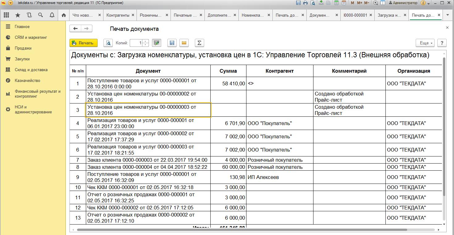 Все документы с номенклатурой для УТ 11.3 (внешняя печатная форма)