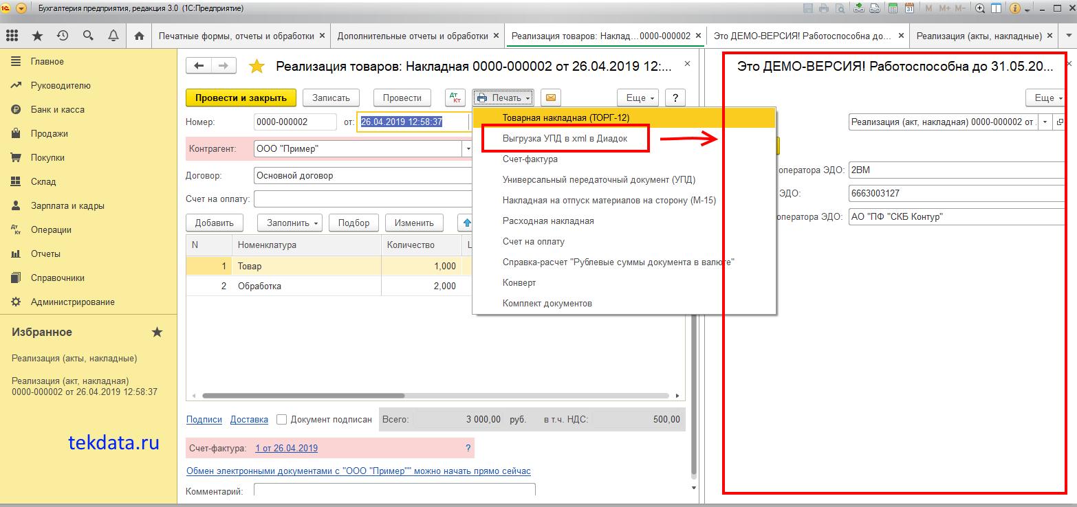 Выгрузка Реализации (УПД) в xml в Диадок для 1С:БП 3.0 (внешняя обработка)