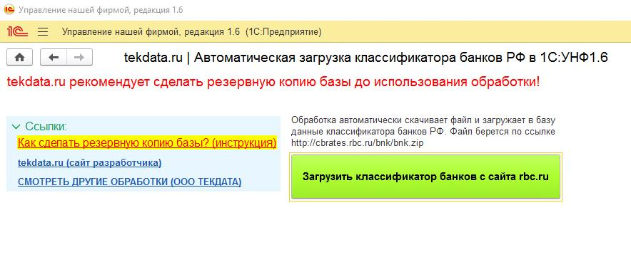 Загрузка классификатора банков 1С УНВ 1.6 | tekdata.ru