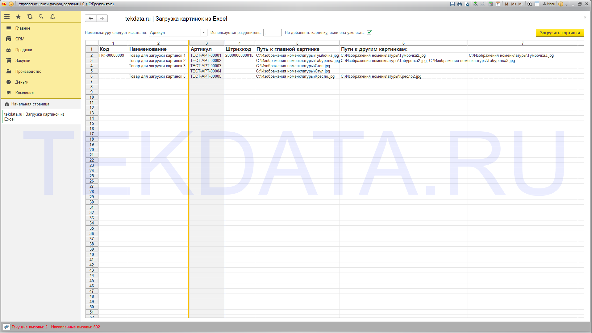 Загрузка картинок номенклатуры из Excel для 1С:УНФ 1.6