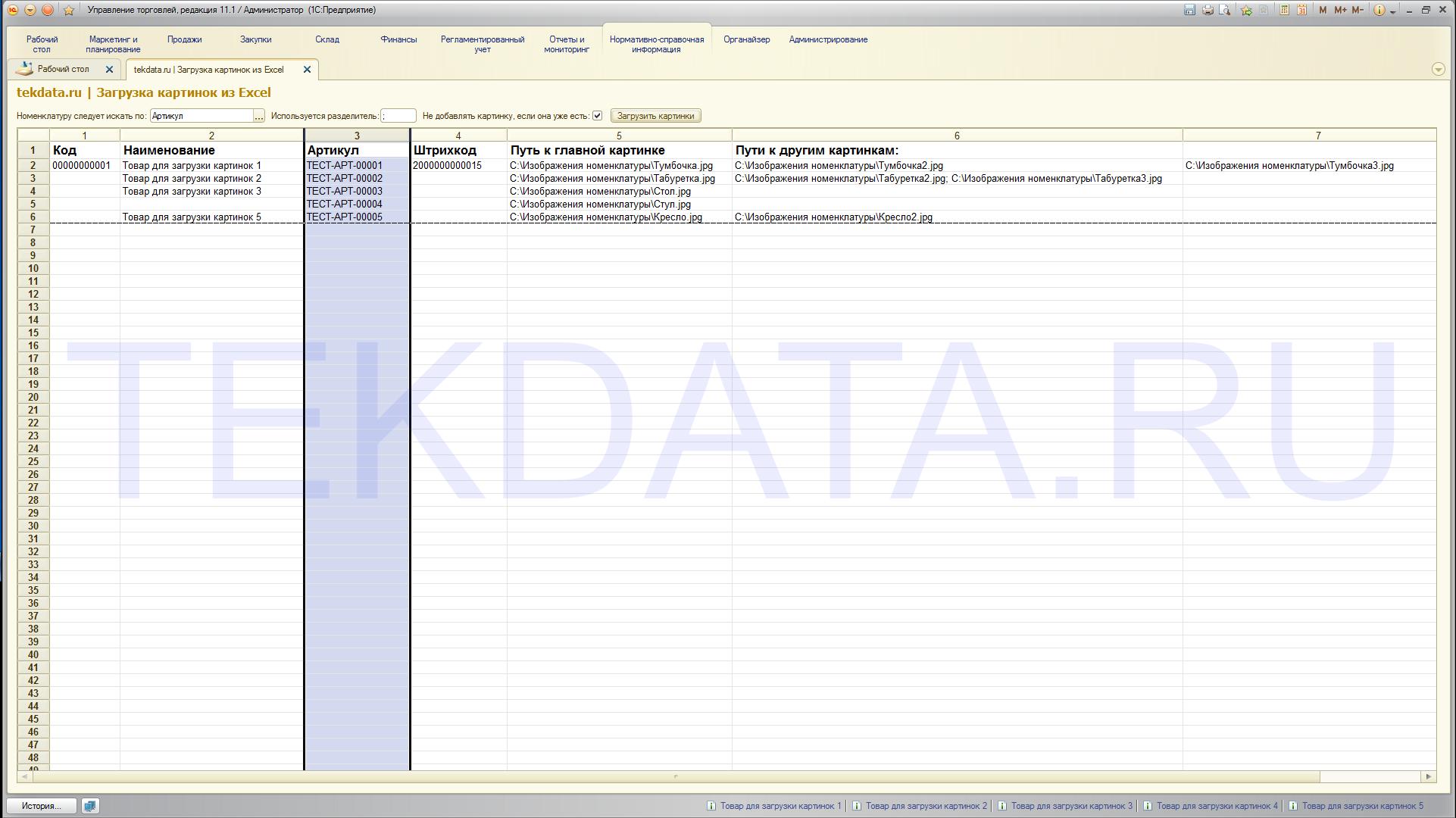 Загрузка картинок номенклатуры из Excel для 1С:УТ 11.1