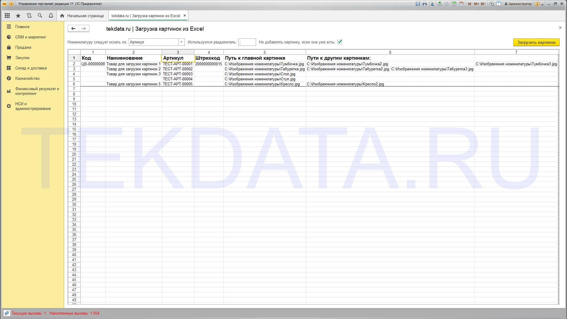 Загрузка картинок номенклатуры из Excel для 1С:УТ 11.3