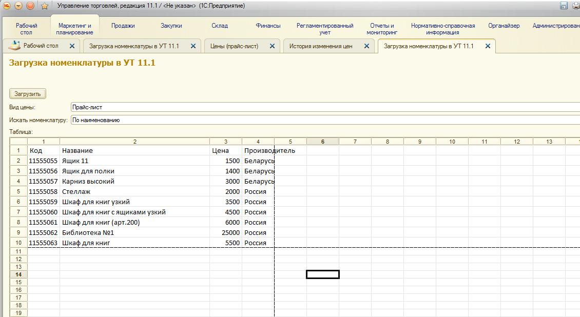 Загрузка номенклатуры, цен из Excel в 1С в Управление торговлей 11.1 (Внешняя обработка)