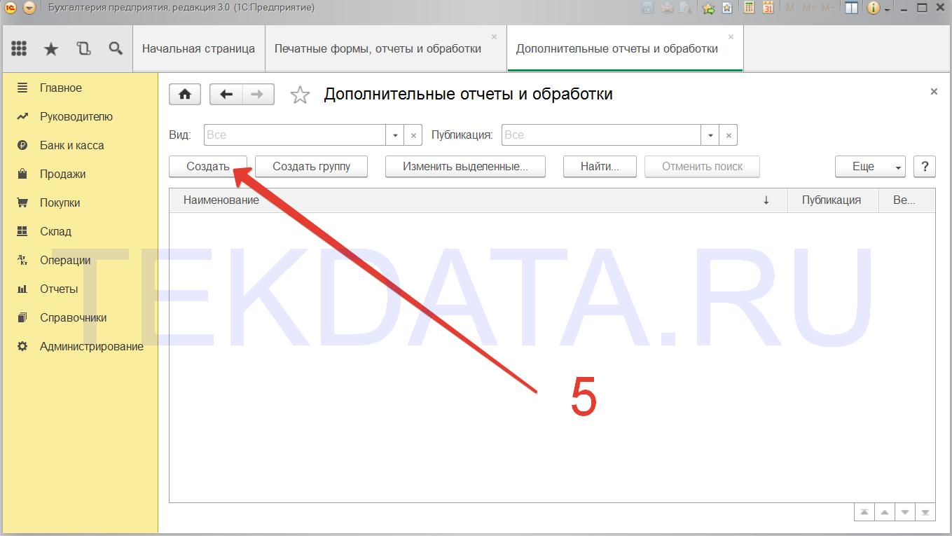 Заполнение контрагентов по ИНН или ОГРН в БП 3.0 (Действия 5) | tekdata.ru